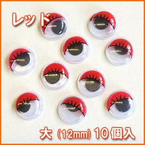 コミカル動眼(活眼)☆12mm(大・10個)☆まつげ付きムービングアイ