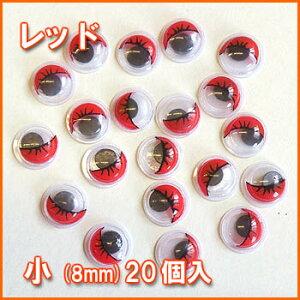 コミカル動眼(活眼)☆8mm(小・20個)☆まつげ付きムービングアイ