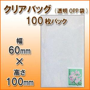クリアバッグ100(透明OPP袋)60サイズ(60x100mm)100枚パック