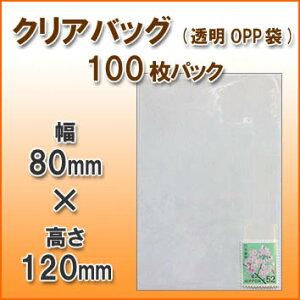 クリアバッグ100(透明OPP袋)80サイズ(80x120mm)100枚パック