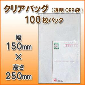 クリアバッグ100(透明OPP袋)150サイズ(150x250mm)100枚パック