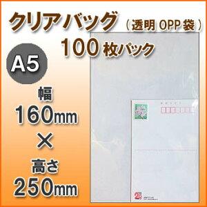 クリアバッグ100(透明OPP袋)160サイズ(A5:160x250mm)100枚パック