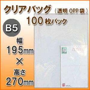 クリアバッグ100(透明OPP袋)195サイズ(B5:195x270mm)100枚パック