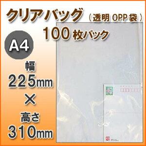 クリアバッグ100(透明OPP袋)225サイズ(A4:225x310mm)100枚パック