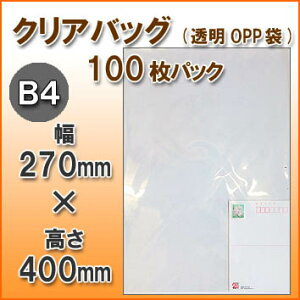 クリアバッグ100(透明OPP袋)270サイズ(B4:270x400mm)100枚パック