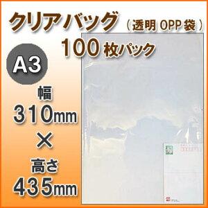 クリアバッグ100(透明OPP袋)310サイズ(A3:310x430mm)100枚パック