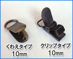 取っ手金具10mm
