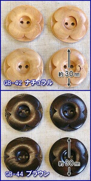 シンプルなウッドボタン(フラワーカット)約30mmサイズ(4個パック)