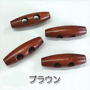 ダッフルボタン(木製ミニマンボボタン)4個パック