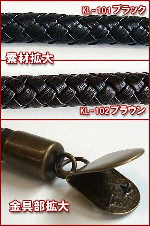 組ロープ(フェイクレザー
