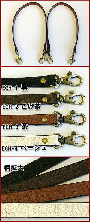 ハンドル(取っ手)合皮エスニック柄型押し約45cm/ナスカン付