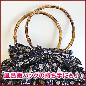バンブー持ち手(取っ手)丸型φ約20cm