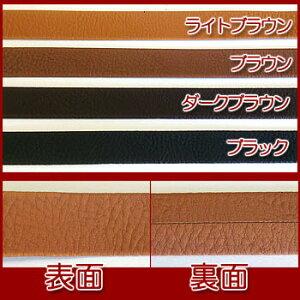 合皮ハンドルテープ(ダブル)皮シボ調フェイクレザー約1mカット