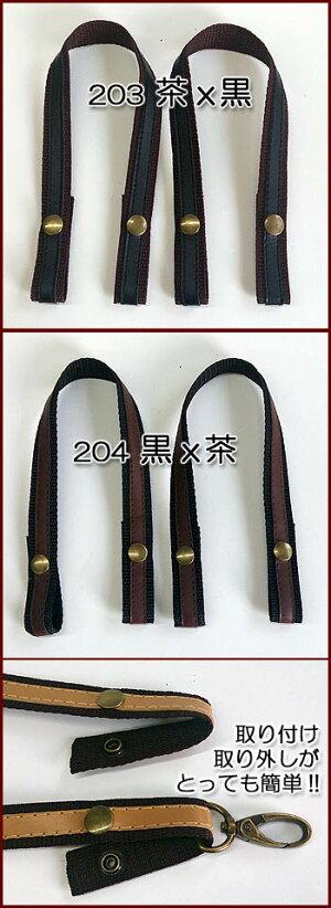 パッチンホックハンドル(約40cm)テープonレザーの取り付け、取り外しが簡単なカジュアル取っ手