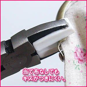 キズナッシーペンチ(キズをつけにくい樹脂を装着)あて布要らず仕上げペンチ