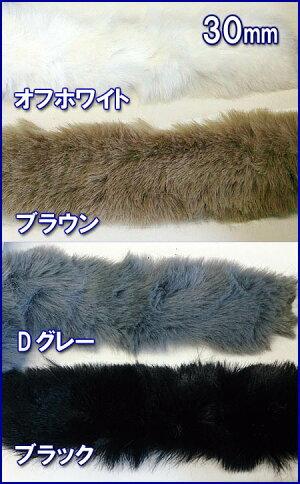 フェイクファーテープ30mm幅☆約180cmカット☆