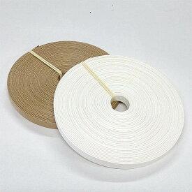 紙バンド(クラフトバンド・クラフトテープ)クラフト・ホワイト 30m