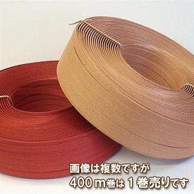 紙バンド(クラフトバンド)400m巻 ファインカラー『ウォーム系&ピンク系』