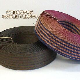 紙バンド(クラフトバンド)400m巻 ストライプカラー『12本取ストライプ』