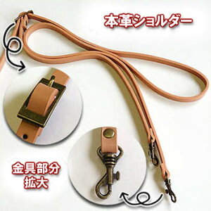 ハンドル(取っ手)本革ショルダータイプ/ナスカン付(長さ調節約110〜130cm)