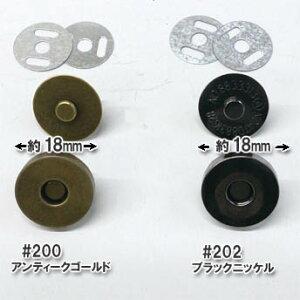 足付マグネットボタン(足付マグネットホック)約18mm径まとめてお買い得10個パック