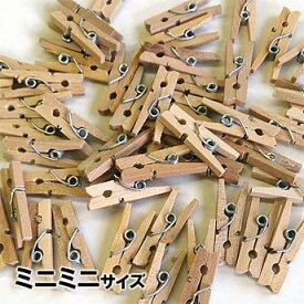 ウッドクリップミニミニサイズ:SS:50個パック♪木製洗濯ばさみ・ウッドピンチ