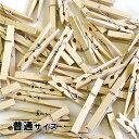 ウッドクリップ普通サイズ:M:50個パック(メール便不可・宅配便のみ)木製洗濯ばさみ・ウッドピンチ