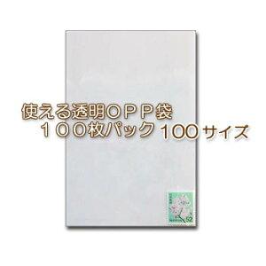 クリアバッグ100(透明OPP袋)100サイズ(100x150mm)100枚パック