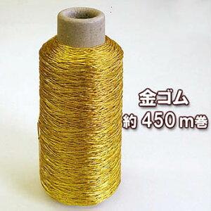 金ゴムロープ&銀ゴムロープ♪大巻450m☆.。.:*・゜☆