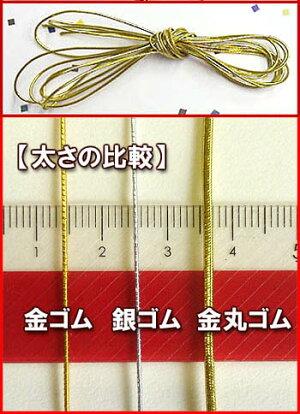 金丸ゴム(3mカット)