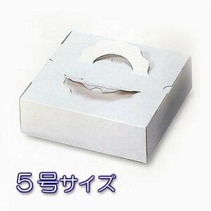 浅型ガトーケース白無地:5枚パック(トレイ付)