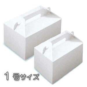 ケーキ用ハンドキャリー1号サイズ1-5