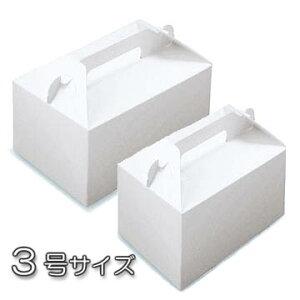 ケーキ用ハンドキャリー3号サイズ3-5