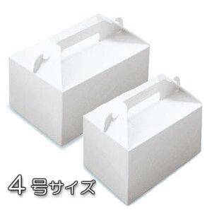 ケーキ用ハンドキャリー4号サイズ4-5