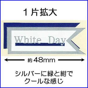 ホワイトデー♪フラッグ