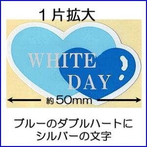 ホワイトデー♪ブルーハート