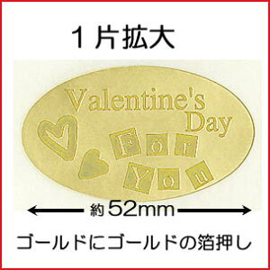 バレンタインシール♪ゴールドラウンド