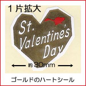 バレンタインシール♪ハート