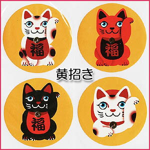 招き猫シール(8片付)