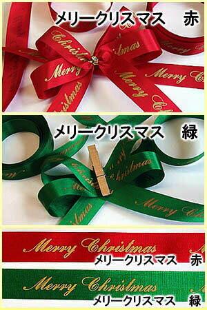 クリスマスロゴプリントリボン5m巻