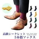 靴下 メンズ 日本製 無縫製 シークレット5本指ソックス 5本指靴下 五本指ソックス 五本指靴下 綿100% 蒸れない ムレ…
