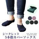 ★送料無料★ 靴下 メンズ 日本製 無縫製 シークレット5本指ソックス 25〜28cm フットカバー カバーソックス 脱げない…
