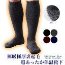靴下 暖かい メンズ 日本製 25〜28cm ハイソックス あったか あたたかい 厚手 冷えない 防寒 冬 パイル ソックス ロン…
