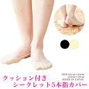 ★送料無料★ 靴下 日本製 無縫製 シークレット5本指ソックス 21〜23cm 23〜25cm レディース 5本指靴下 五本指ソック…