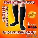 靴下 暖かい メンズ 日本製 25〜28cm ハイソックス あったか あたたか あたたかい くちゴムゆったり 厚手 冷えない 冬…