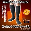 靴下 日本製 メンズ 25〜28cm ハイソックス 5本指ソックス 五本指ソックス 5本指靴下 五本指靴下 暖かい あったか あ…