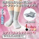 ★送料無料★ 靴下 レディース 日本製 無縫製 シークレット5本指ソックス 五本指ソックス 5本指靴下 五本指靴下 22〜2…