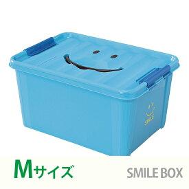 収納ボックス SPICE スパイス スマイルボックス おもちゃ箱 ふた付き Mサイズ ブルー SFPT1520BL