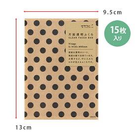midori/ミドリ 片面透明ふくろ(ラッピングバッグ)Sサイズ クラフトドット柄 黒 18816006(15枚入り)