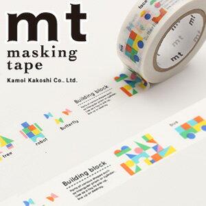 マスキングテープ マステ mt カモ井加工紙 mt for kids 積み木 (15mmx7m ミニ紙管)MT01KID026